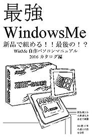 WinMe 自作パソコンマニュアル 2016 カタログ編: 最強 WindowsMe 新品で組める!! 最後の!? WinMe自作パソコンマニュアル