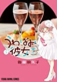 うわばみ彼女 5 (ヤングアニマルコミックス)