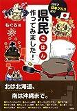自宅で日本グルメ紀行 県民ごはん、作ってみました! (大和出版)