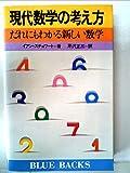 現代数学の考え方―だれにもわかる新しい数学 (1981年) (ブルーバックス)