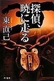 探偵、暁に走る―ススキノ探偵シリーズ (ハヤカワ文庫JA)