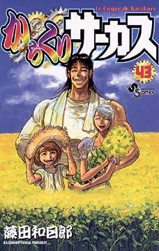 からくりサーカス(43) (少年サンデーコミックス)