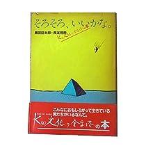 そろそろ、いいかな。―K2文化の金字塔の本