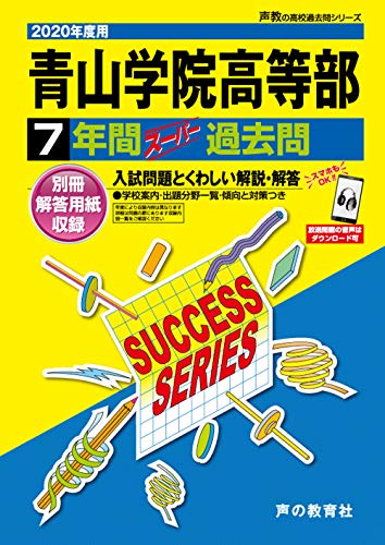 T17青山学院高等部 2020年度用 7年間スーパー過去問 (声教の高校過去問シリーズ)
