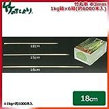 竹のたより 竹丸串 18cm 1kg箱 (約1000本入)×6箱 (約6000本入) (13-037-09) 業務用