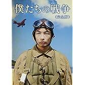 僕たちの戦争 完全版 [DVD]
