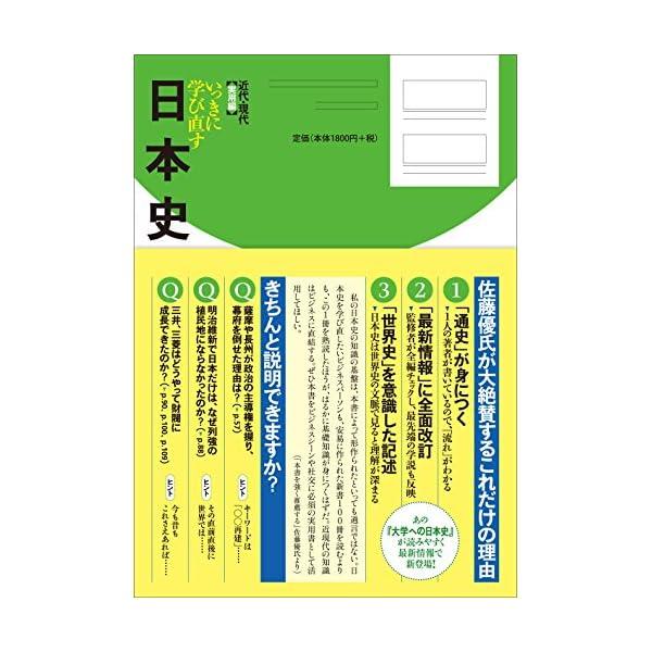 いっきに学び直す日本史 近代・現代 実用編の紹介画像2