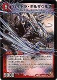 デュエルマスターズ/DMR-01/059m/UCM/死海竜ガロウズ・デビルドラゴン(下)/水/闇/火/ハイドラ・ギルザウルス/火/サイキック・クリーチャー