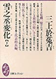 雪之丞変化(下) 文庫コレクション (大衆文学館)