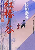 紅椿ノ谷 ─ 居眠り磐音江戸双紙 17 (双葉文庫)