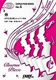 コーラスピース5 糸 by 中島みゆき (女声三部合唱&ピアノ伴奏譜)