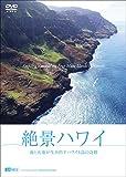シンフォレストDVD 絶景ハワイ 海と大地が生み出すハワイ4島の奇跡 Amazing...[DVD]