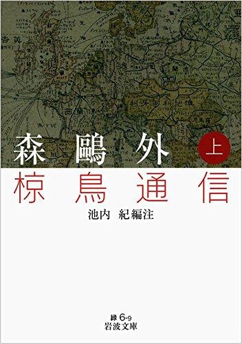 森鴎外 椋鳥通信(上) (岩波文庫)の詳細を見る