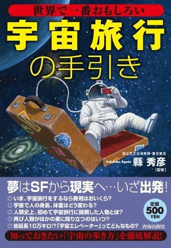 世界で一番おもしろい「宇宙旅行」の手引きの詳細を見る