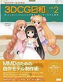 キャラクターをつくろう! 3DCG日和。 vol.2 - MikuMikuDanceで踊る、ユーザーモデル制作