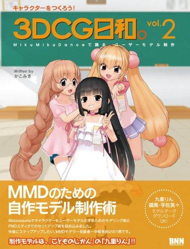 キャラクターをつくろう! 3DCG日和。 vol.2 - MikuMikuDanceで踊る、ユーザーモデル制作の詳細を見る