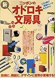 ニッポンの新オドロキ文房具—技術に、機能に、デザインに世界が驚嘆する! (別冊GoodsPress)
