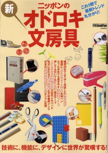 ニッポンの新オドロキ文房具―技術に、機能に、デザインに世界が驚嘆する! (別冊GoodsPress)の詳細を見る