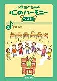 小学生のための 心のハーモニー ベスト! 2 学級の歌