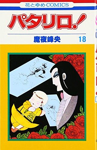 パタリロ! (第18巻) (花とゆめCOMICS)の詳細を見る