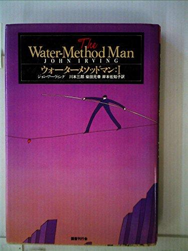 ウォーターメソッドマン 上 (1) (文学の冒険シリーズ)の詳細を見る
