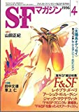 S-Fマガジン 1996年04月号 (通巻478号) 海外SF雑誌特集・F&SF