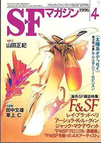 S-Fマガジン 1996年04月号 (通巻478号) 海外SF雑誌特集・F&SFの詳細を見る