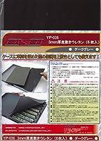 CASCO Nゲージ YP-036 3mm厚 底敷きウレタン ダークグレー (6枚入り)