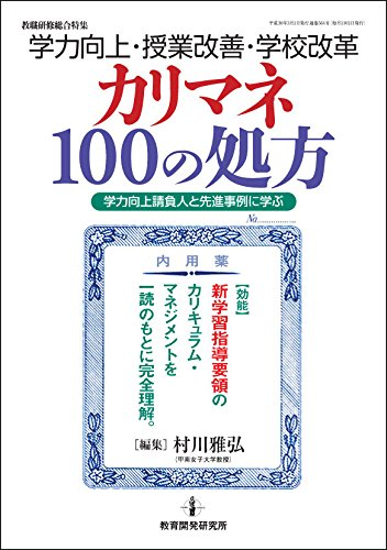 学力向上・授業改善・学校改革 カリマネ100の処方 発売日