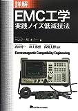詳解 EMC工学