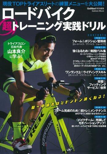 ロードバイク超トレーニング実践ドリル (Gakken Mook) -