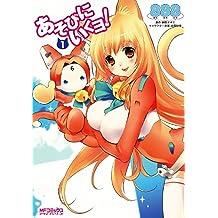 あそびにいくヨ! 1 (MFコミックス アライブシリーズ)