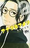 アナグラアメリ 2 (マーガレットコミックス)