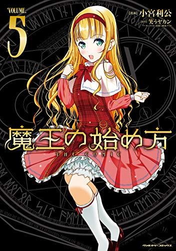 魔王の始め方 THE COMIC 5 (ヴァルキリーコミックス)