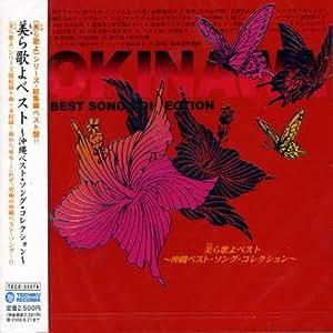 美ら歌よベスト~沖縄ベスト・ソング・コレクション~