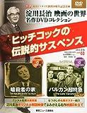 淀川長治 映画の世界 名作DVDコレクション 2012年 8/8号 [分冊百科]