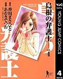 島根の弁護士 4 (ヤングジャンプコミックスDIGITAL)