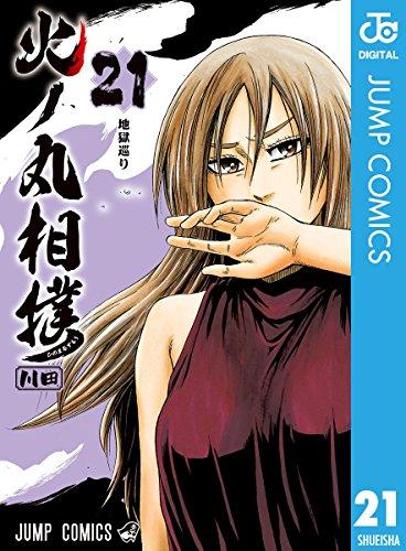 火ノ丸相撲 21 (ジャンプコミックスDIGITAL)