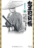 鬼平犯科帳 5 (SPコミックス)