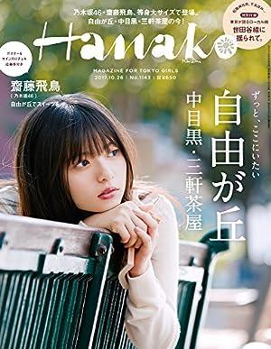 Hanako (ハナコ) 2017年 10月26日号 No.1143[ずっと、ここにいたい 自由が丘 中目黒・三軒茶屋]