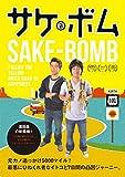 サケボム[DVD]