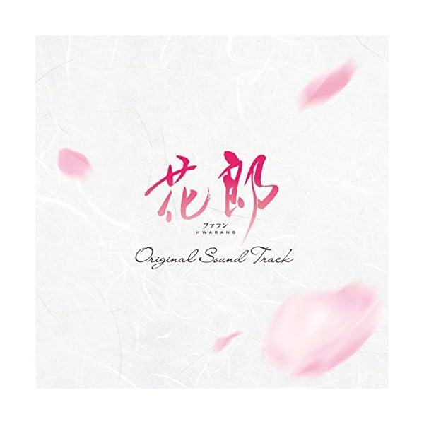 「花郎<ファラン>」オリジナル・サウンドトラックの商品画像