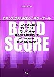 バンドスコア ロマンスがありあまる/キラーボール song by ゲスの極み乙女。 (楽譜)