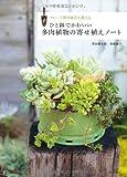 ひと鉢でかわいい 多肉植物の寄せ植えノート 画像
