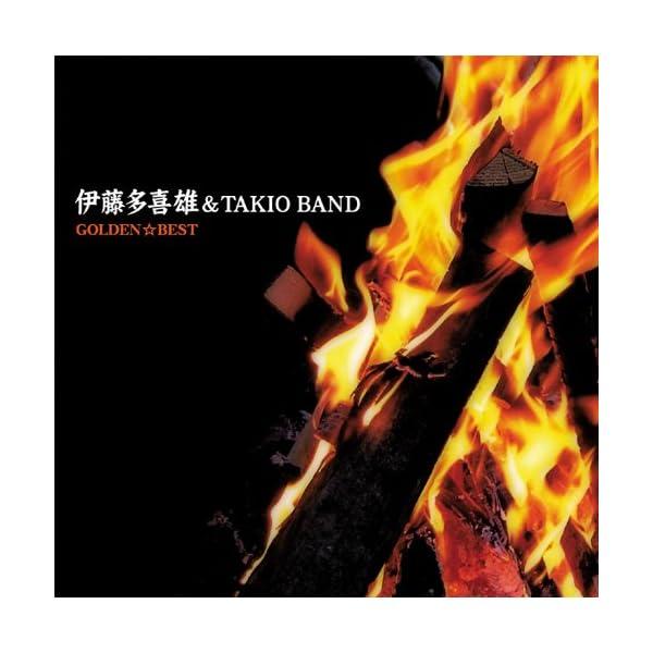 伊藤多喜雄&TAKIO BAND ゴールデン☆ベストの商品画像