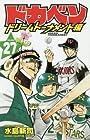ドカベン ドリームトーナメント編 第27巻