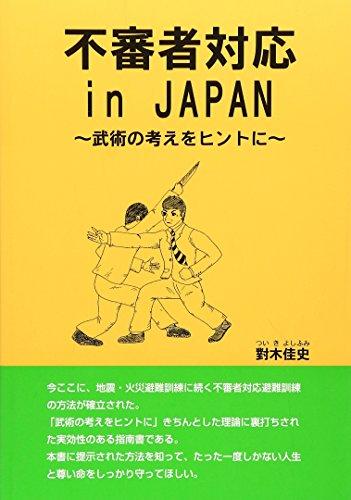 不審者対応in JAPAN—武術の考えをヒントに