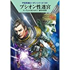 プシオン性迷宮 (ハヤカワ文庫 SF ロ 1-528 宇宙英雄ローダン・シリーズ 528)
