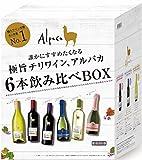 アルパカ飲み比べBOX 750ml×6本セット [チリ/赤ワイン/辛口/ミディアムボディ/6本]