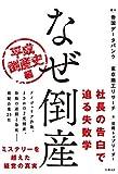 「なぜ倒産 平成倒産史編」帝国データバンク、東京商工リサーチ